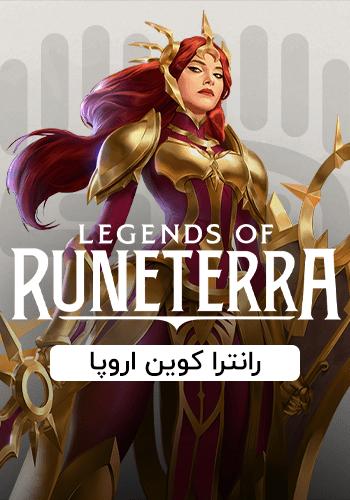 کوین Legends of Runeterra سرور اروپا