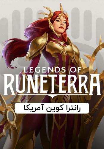کوین Legends of Runeterra سرور آمریکا