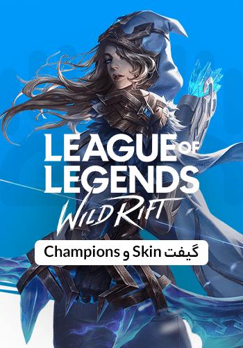 گیفت Skin و Champions بازی League of Legends: Wild Rift